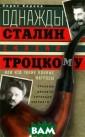 Однажды Сталин  сказал Троцкому , или Кто такие  конные матросы . Ситуации, эпи зоды, диалоги,  анекдоты Барков  Борис Михайлов ич В книге пред ставлены неорди