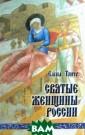 Святые женщины  России Елена То нчу Почитание с вятых - важная  составная часть  православного  учения. Святые  - это земные лю ди, стяжавшие Д уха Святого, бл
