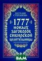 1777 ����� ���� ����� ���������  ������������ � ������ �������� � � ���� ������ � ������� ����� ��� ��������� � ������� ������� � ��� ��������  ��������, �����