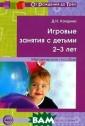 Игровые занятия  с детьми 2-3 л ет Д. Н. Колдин а В книге содер жатся 37 игровы х развивающих з анятий для дете й 2-3 лет с сен тября по май, р азработанных в