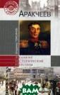 Аракчеев Владим ир Томсинов Кни га представляет  собой документ альное повество вание о жизни и  деятельности ч еловека, с имен ем которого свя зана целая эпох
