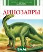 Динозавры Лора  Камбурнак Когда  на Земле обита ли динозавры? К аких они были р азмеров? Как ре конструировать  их скелет? Скол ько зелени мог  съесть диплодок