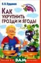 Как укрупнить г розди и ягоды Н . И. Курдюмов К то из посадивши х виноград не н адеется на гроз ди по три кило  и ягоды в палец  -как на реклам ной фотографии?