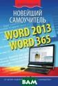 Word 2013/365.  Новейший самоуч итель В. Леонть ев Word поможет  вам составить  простое письмо,  запись в блоге , приглашение,  написать диплом , подготовить г