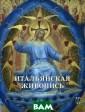 Итальянская жив опись XIV–XV ве ков Вера Калмык ова Италия XIII  века — оплот х ристианства, це нтр теологическ ой мысли. Но ст оило догматике  ослабить позици