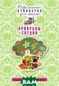 Приправы и спец ии. Коллекция л учших рецептов  А. С. Гаврилова  Специи и припр авы придают неп овторимый арома т и вкус кулина рным блюдам. Он и разнообразят