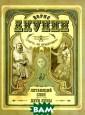 Смерть на бруде ршафт. Летающий  слон. Дети Лун ы (фильма 3, 4)  Акунин Б. Смер ть на брудершаф т. Летающий сло н. Дети Луны (ф ильма 3, 4) <b> ISBN:978-5-17-0