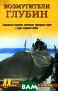 Возмутители глу бин. Секретные  операции советс ких подводных л одок в годы хол одной войны Н.  А. Черкашин Каж дый выход совет ской подводной  лодки на боевую