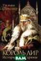 Король Лир. Ист орические драмы  Уильям Шекспир  Престарелый ко роль Лир решает  уйти на покой  и разделить сво е царство между  тремя дочерьми . Старшие – Гон