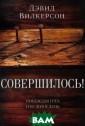 Совершилось! По беждая грех изо  дня в день Дэв ид Вилкерсон В  этой книге вы н айдете фантасти ческие глубины  утверждения Хри стова: `Соверши лось!`. Ведь Го
