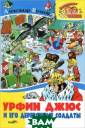 Урфин Джюс и ег о деревянные со лдаты Александр  Волков <p></p>  Предлагаем ваш ему вниманию ли тературно-худож ественное издан ие `Урфин Джюс  и его деревянны