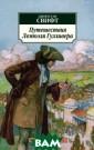 Путешествия Лем юэля Гулливера  Джонатан Свифт  ПУТЕШЕСТВИЯ ГУЛ ЛИВЕРА — самое  значительное пр оизведение Джо натана Свифта,  англо-ирландско го писателя-са