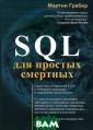 SQL для простых  смертных Грабе р М. 400 стр. « SQL для простых  смертных» - эт о полное введен ие в структурир ованный язык за просов, написан ное специально