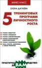 5 тренинговых п рограмм личност ного роста Елен а Дагаева Книга  включает в себ я программы тре нингов по таким  популярным тем ам, как лидерст во, убеждение,