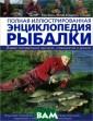 Полная иллюстри рованная энцикл опедия рыбалки  Т. Майлз, М. Фо рд, П. Гатеркоу л Разобраться в  повадках леща  и судака, карпа  и сома, плотвы  и голавля, в т