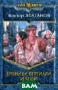 ������� ������� �. �����: ����� ��������� ����� . �������� �. � ������� �. ���� ��� ��������. � ����: ��������� ����� �����. �� ������ �. ISBN: 978-5-9922-1669