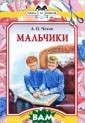 Мальчики А. П.  Чехов В этой кн иге вы прочтёте  рассказ Антона  Павловича Чехо ва о попытке ма льчиков-гимнази стов убежать в  Америку. Для де тей старше 6 ле