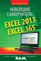 Excel 2013/365.