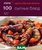 100 сытных блюд  Джоанна Фэрроу  100 сытных блю д, для приготов ления которых п онадобится всег о одна сковород ка или кастрюля : ароматные кар ри, согревающие