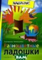 Разноцветные ла дошки Екатерина  Немешаева Прик ладываем руку к  листу бумаги,  обводим, добавл яем несколько д еталей — и вот  уже на нас смот рит удивленный