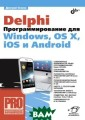 Delphi. Програм мирование для W indows, OS X, i OS и Android Дм итрий Осипов Кн ига посвящена о дному из самых  совершенных язы ков программиро вания Delphi XE
