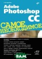 Adobe Photoshop  CC. ����� ���� ������� �. �. � ������� ������� ���� ���������� � ��������� Ado be Photoshop CC  � �������� ��� ��� ������ � �� ��: ��������� �
