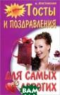 Тосты и поздрав ления для самых  дорогих А. Ягн етинский В книг е собраны тосты  и поздравления  для вашей ваше й второй полови нки. Простые, н о трогательные