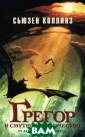 Грегор и смутно е пророчество С ьюзен Коллинз З наменитая амери канская писател ьница Сьюзен Ко ллинз, автор `Г олодных игр`, н аписала цикл кн иг об удивитель