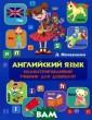 Английский язык . Иллюстрирован ный учебник для  дошколят Д. А.  Молодченко Эта  полезная красо чная книга помо жет вашему ребе нку сделать пер вые шаги в изуч
