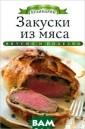 Закуски из мяса  Ксения Любомир ова В книге вы  найдете отличны е рецепты прост ых и очень вкус ных закусок из  мяса. Теперь пр иготовить экзот ические арабски