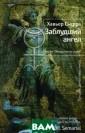 Заблудший ангел  Хавьер Сьерра  Хавьер Сьерра —  единственный и спанский соврем енный автор, чь и произведения  входят в десятк у самых продава емых книг в США