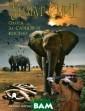 Охота за слонов ой костью Уилбу р Смит Слоновая  кость. `Белое  золото` Черной  Африки. `Белое  золото`, за кот орое всегда с л егкостью убивал и. На глазах до