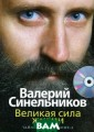 Великая сила жи зни. Тайны подс ознания-2 (+ CD ) Валерий Синел ьников В новый  сборник вошли к ниги известного  практикующего  психотерапевта,  психолога, гом