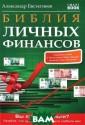 Библия личных ф инансов Алексан др Евстегнеев В  этой книге зак лючены уникальн ые знания, кото рые собраны не  одним поколение м, усовершенств ованы автором и