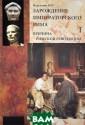 Зарождение импе раторского Рима . В 2 томах. То м 1. Причина ри мской революции  А. Н. Нуруллае в Термин `револ юция` примените льно к событиям  римской истори