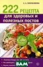 222 рецепта для  здоровых и пол езных постов А.  А. Синельников а Нередко возни кают споры о то м, насколько в  действительност и полезны посты , особенно если
