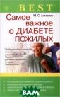 Самое важное о  диабете пожилых  М. С. Ахманов  Данное издание  является вторым , доработанным  в соответствии  с современными  научными достиж ениями и измене