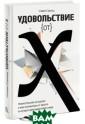 Удовольствие от  x. Увлекательн ая экскурсия в  мир математики  от одного из лу чших преподават елей в мире Сти вен Строгац О ч ем книга В 2010  году Стивен Ст