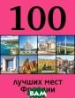 100 лучших мест  Франции Евгени я Ливеровская С ерия книг о сам ых лучших в мир е местах и дост ижениях человеч ества. В каждой  книге представ лены 100 объект