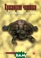 Красноухие чере пахи. Содержани е и уход Р. Пра шага Красноухие  черепахи - оче нь красивые экз отичные животны е, прекрасно по дходящие для до машнего содержа