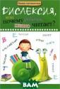 Дислексия,или П очему ребенок п лохо читает? Во ронина Т.П. Дис лексия,или Поче му ребенок плох о читает? ISBN: 978-5-222-22223 -2