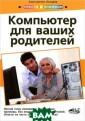 Компьютер для в аших родителей  Константин Лаза рев Данная книг а является отли чным самоучител ем работы на ко мпьютере, напис анным в простой  и дружелюбной