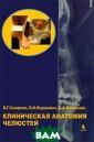 Клиническая ана томия челюстей  В. Г. Смирнов,  О. О. Янушевич,  В. А. Митронин  В руководстве  представлено ст роение верхней  и нижней челюст ей с позиции во