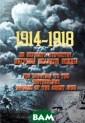 1914-1918. �� � ������� ������� ��. ������� ��� ���� ����� �. � . ��������, �.  �. ��������� �  ������ �� �����  ���������� ��� ��� ����������� ��, ������� ���