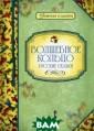 сост.Умрюхина Н .В. ДК.Волшебно е кольцо:русски е сказки 12г. .  сост.Умрюхина  Н.В. ДК.Волшебн ое кольцо:русск ие сказки 12г.  ISBN:978-5-9121 8-667-7