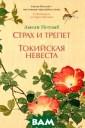 Страх и трепет.  Токийская неве ста Амели Нотом б «Страх и треп ет» — самый зна менитый роман б ельгийской писа тельницы Амели  Нотомб. Он номи нировался на Го