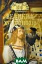 100 великих худ ожников Д. К. С амин Рублев, Ве ронезе, Гойя, В ан Гог, Дюрер.  Кандинский, Мат исс. Рембрандт  - это художники  разных времен  и разного стиля