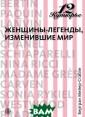 12 кутюрье. Жен щины-легенды, и зменившие мир Б ертран Мейер-Ст абле Одевая эпо ху, каждая из э тих двенадцати  женщин-кутюрье  вписала свою ст раницу в истори