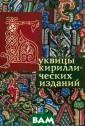 Буквицы кирилли ческих изданий  Ауэрбах А.С. В  отличие от `Бук венного орнамен та и искусства  шрифта`, вышедш его в 2008 г.,  это издание не  содержит образц