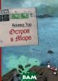 Остров в море А нника Тор Расск аз о событиях В торой мировой в ойны заставляет  читателей заду маться над прош лым, настоящим  и будущим. Пове сть ОСТРОВ В МО